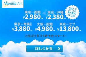 バニラエア航空券セール