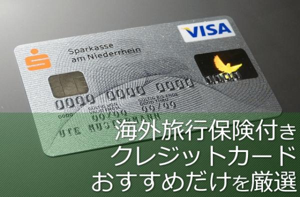おすすめの海外旅行保険付きカード