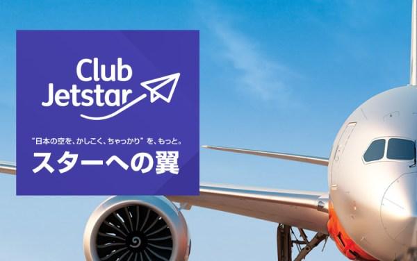 ジェットスターの「Club Jetstar」