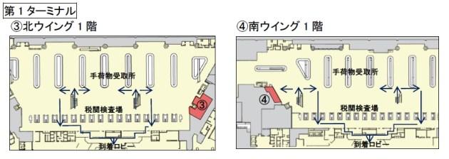 第1ターミナル到着時免税店マップ