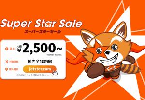 「Super Star Sale(スーパースターセール)」