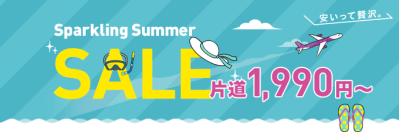 ピーチのSparkling Summer SALE