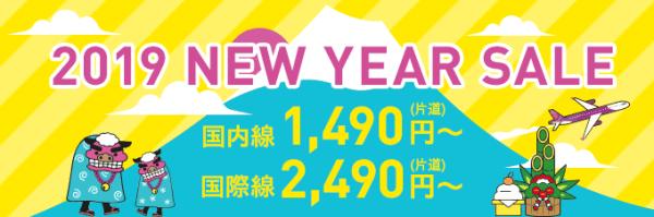 ピーチの2019 NEW YEAR SALE