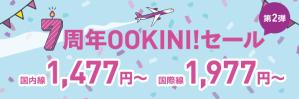 ピーチの7周年OOKINI!!セール