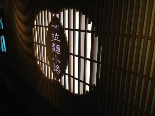 京都拉麺小路 写真
