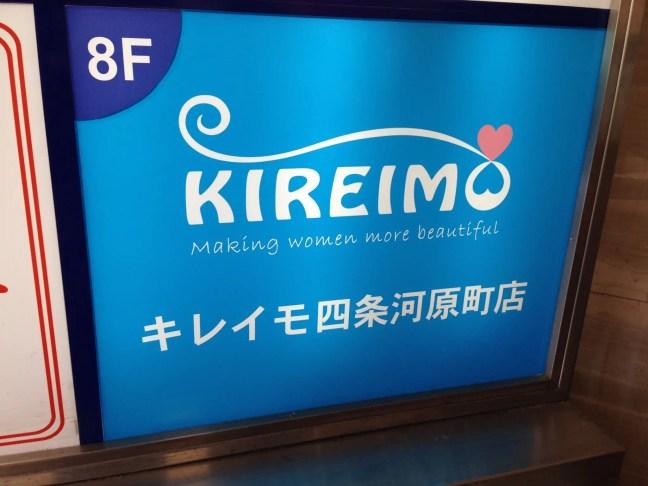 京都 キレイモ 四条河原店 画像