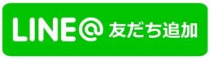 LINE@へ無料登録