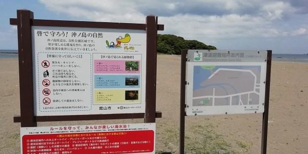 南房総国定公園(名称:沖ノ島公園)、遠くに観えるのが「沖ノ島」です。