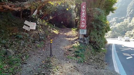 えんとつ山登山の入り口。