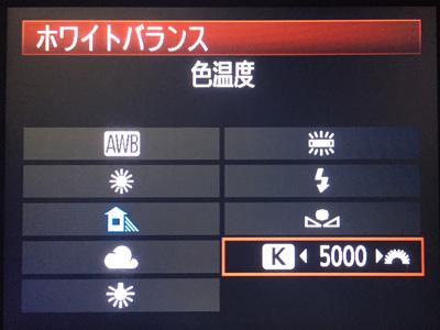 色温度マニュアル設定イメージ