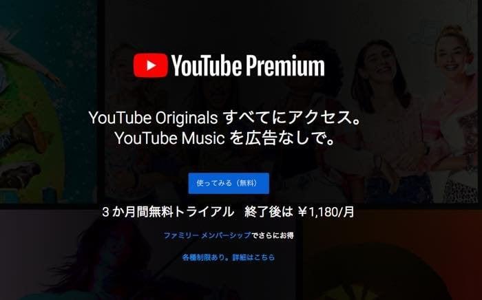 r-youtube-premium-guide-000c.jpg