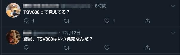 tsv808_-_Twitter検索___Twitter.jpg