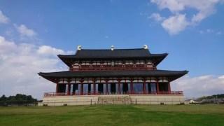奈良|平城宮跡