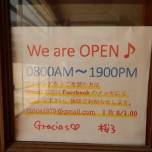 リマの日本人宿!お宿桜子さん!世界一周~ペルー・リマ編~