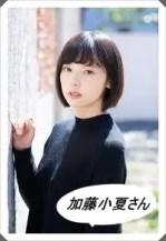加藤小夏,モデル,女優