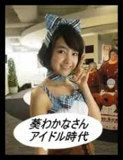 葵わなか,女優,元アイドル