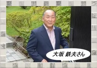大坂鉄夫,祖父,大坂なおみ