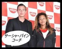 サーシャバイン,コーチ,大坂なおみ選手
