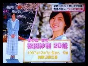 松田紗和,イマドキガール,めざましテレビ