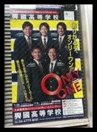 南野拓実,興國高等学校,サッカー選手,日本代表