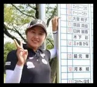 大里桃子,女子プロ,ゴルフ,プロテスト,合格