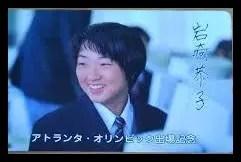 岩崎恭子,若い頃,アトランタオリンピック
