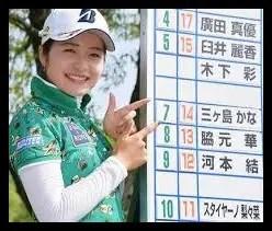三ヶ島かな,女子プロ,ゴルフ,プロテスト,合格