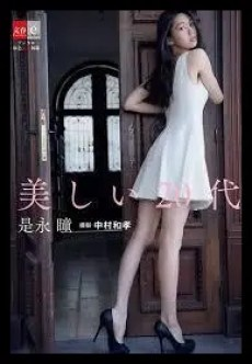 是永瞳,女優,モデル