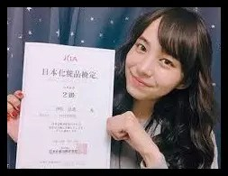 井桁弘恵,女優,可愛い,資格