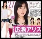 広瀬アリス,モデル,女優,若い頃,可愛い