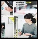渡邉香織,イラストレーター,テラスハウス,経歴