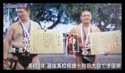 朝乃山,相撲,高校時代
