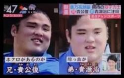 貴ノ富士,相撲,双子,弟,貴源治