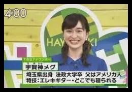 宇賀神メグ,TBS,アナウンサー,入社当時