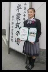 坂本花織,フィギュアスケート,高校時代