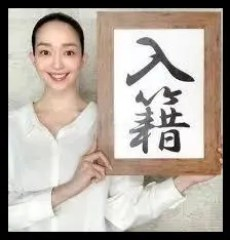 松島花,ファッションモデル,女優
