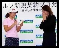 石井理緒,ゴルフ,女子プロ,母親
