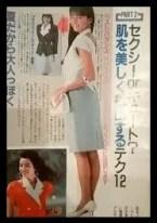 山口智子,女優,デビュー,きっかけ