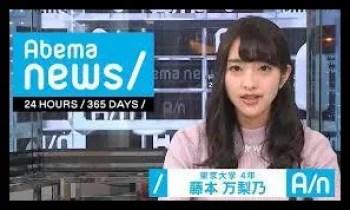 藤本万梨乃,アナウンサー,フジテレビ,学生時代,モデル,かわいい