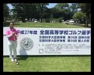 大出瑞月,ゴルフ,女子プロ,88期生,高校時代