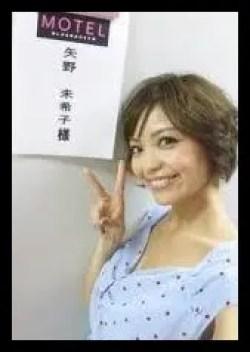 矢野未希子,ファッションモデル,現在,昔,バラエティ