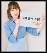 桜井日奈子の本名は二宮佳奈子!高校大学や学生時代の画像まとめ!