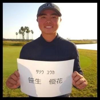 笹生優花,ゴルフ,女子プロ,プロテスト,92期生