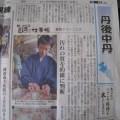 京都新聞さんに載せていただきました。