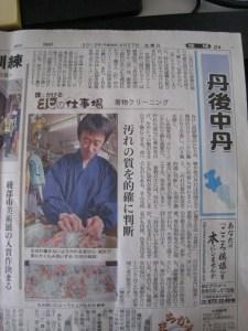 京都新聞 両丹ドライ