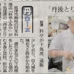 京都新聞掲載 丹後トリ貝通販