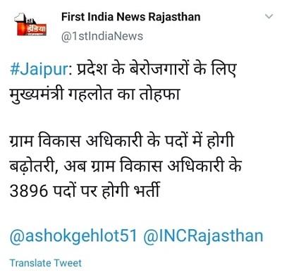 Rajasthan Gram Sevak Syllabus