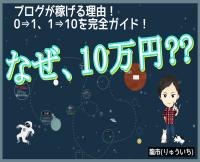 ブログアフィリエイトで10万円を目指す理由!収入以上のスキルやメンタルが手に入る?