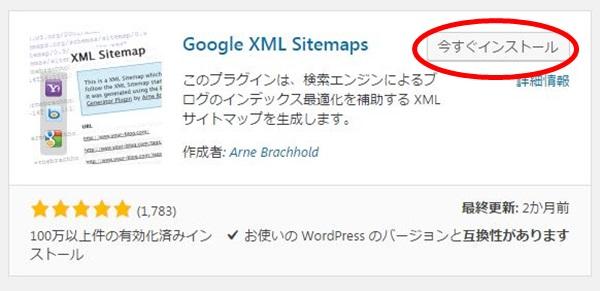 サイトマップのGoogleクローラーにもユーザビリティにも効果的な作り方3