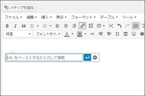 ワードプレスで記事に動画や画像・内部リンクを挿入する方法!10